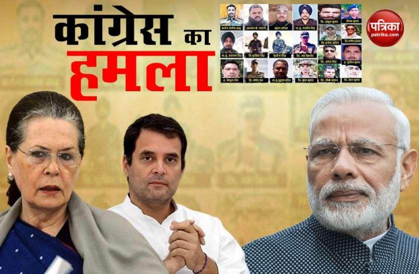 कांग्रेस ने PM Modi से कहा, बिना घबराए बोलिए कि चीन ने जमीन ली है और हम कार्रवाई करेंगे