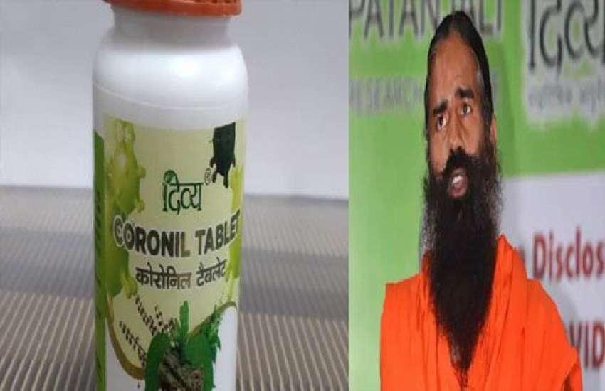 Mumbai News : महाराष्ट्र में कोरोनील की बिक्री पर रोक