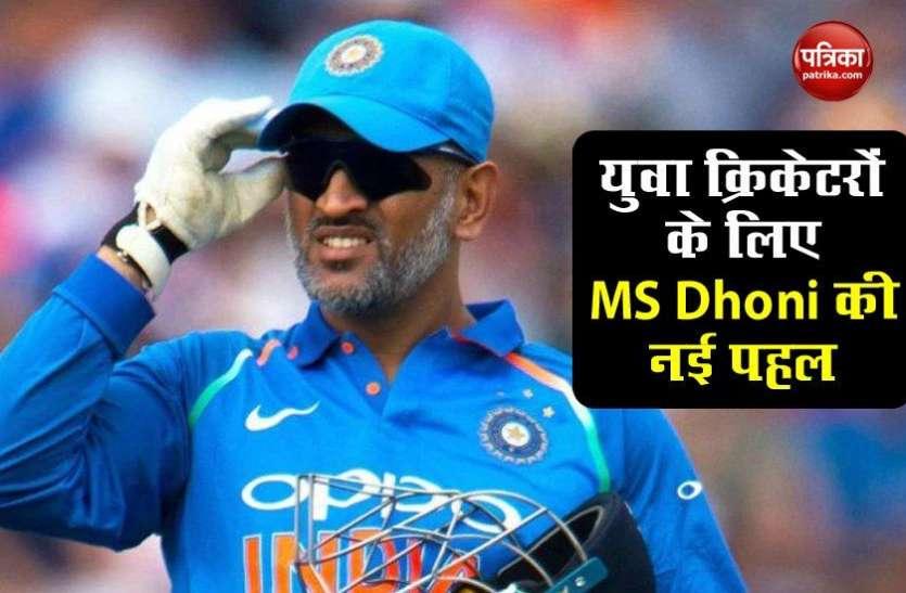 अब Mahendra Singh Dhoni करने जा रहे हैं बड़ी पहल, युवाओं और बच्चों को मिलेगा फायदा