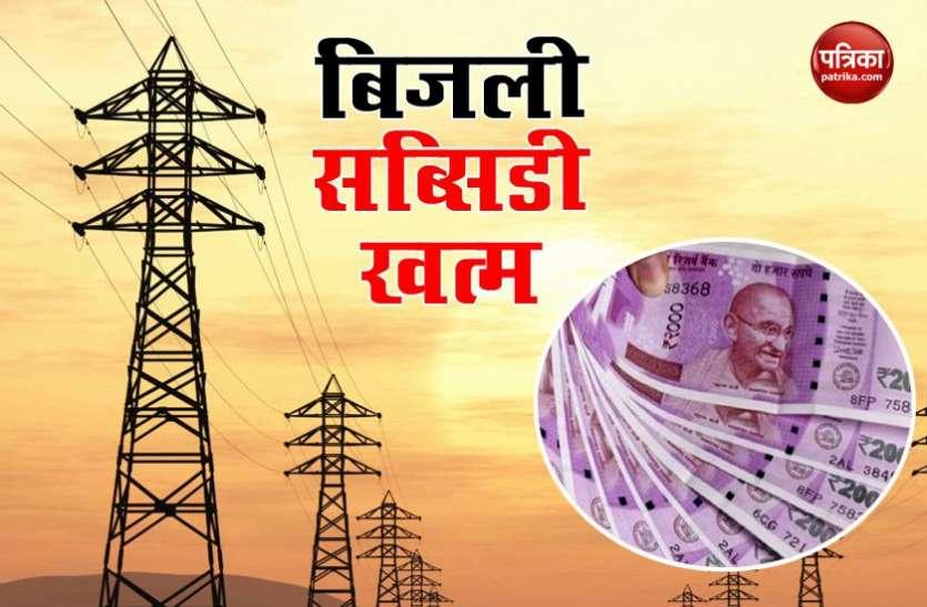 सरकार ने खत्म की बिजली सब्सिडी, 125 यूनिट से ज्यादा खर्च करने पर कटेगी जेब