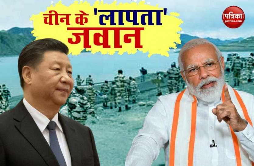 India-China Dispute: मारे गए चीनी सैनिकों के परिजन बेबस, ना नाम और ना सम्मान