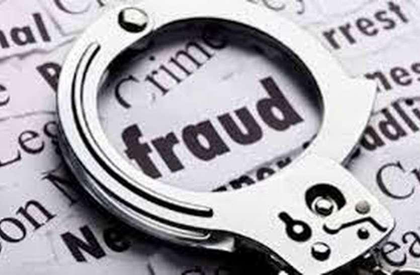 4.13 लाख की धोखाधड़ी के आरोप में मिल मालिक गिरफ्तार