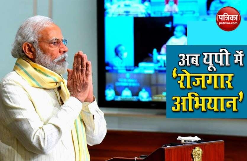 यूपी में 125 दिनों में 1 करोड़ से ज्यादा रोजगार देगा Garib Kalyan Rojgar Abhiyan, जानें इसके बारे में सबकुछ
