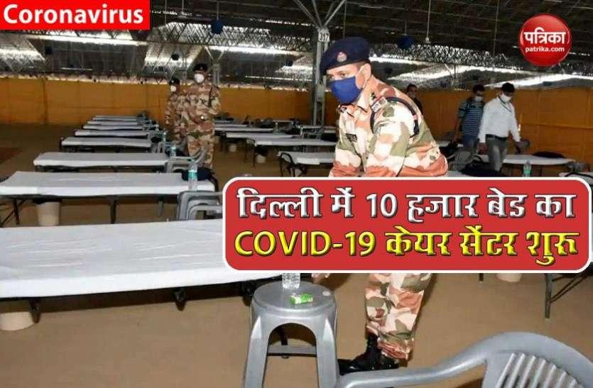 Delhi में 10 हजार बेड वाला COVID19 Care Centre शुरू, ITBP ने संभाली जिम्मेदारी