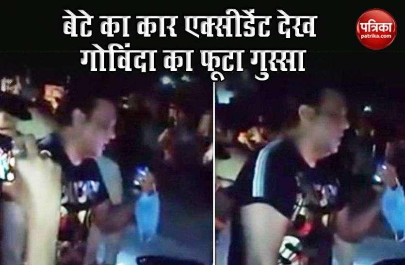 बेटे Yashvardhan Ahuja का कार एक्सीडेंट की खबर सुन Govinda पहुंचे घटनास्थल पर, सख्त अंदाज में आए नज़र