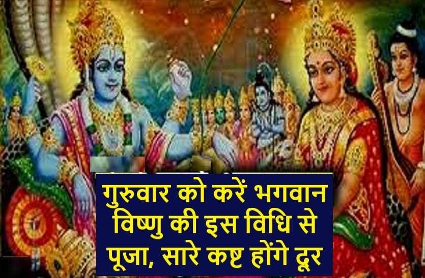 https://www.patrika.com/dharma-karma/best-tips-to-get-blessings-of-lord-vishnu-6221330/