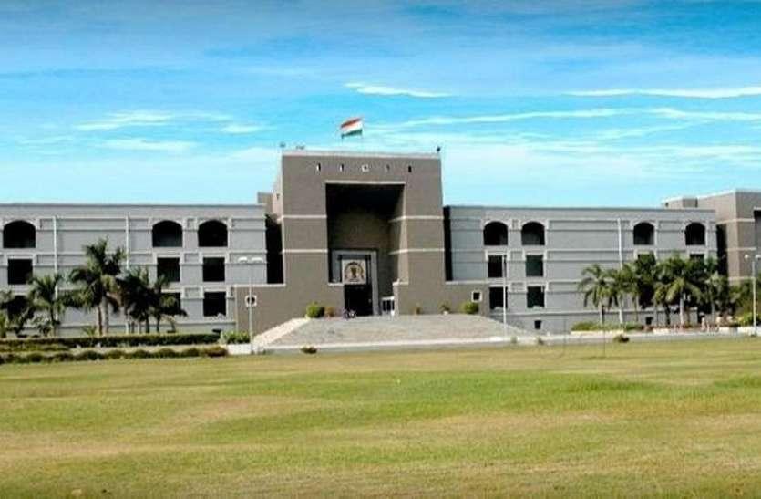Gujarat: गुजरात  हाईकोर्ट ने राज्य सरकार से पूछा, क्या है डिस्चार्ज पॉलिसी ?