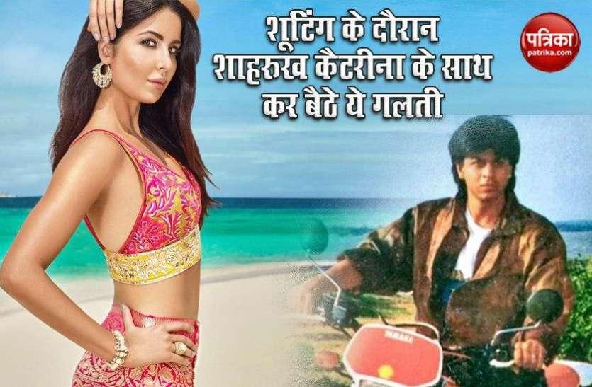 शूटिंग के दौरान Shahrukh Khan ने Katrina Kaif के साथ की ऐसी हरकत, देख हर कोई हो गया हैरान! वायरल हुआ Video
