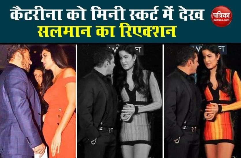 Katrina Kaif को छोटे कपड़ों पर देख भड़क उठे थे Salman Khan, एक्टर ने यूं दिया अपना रिएक्शन