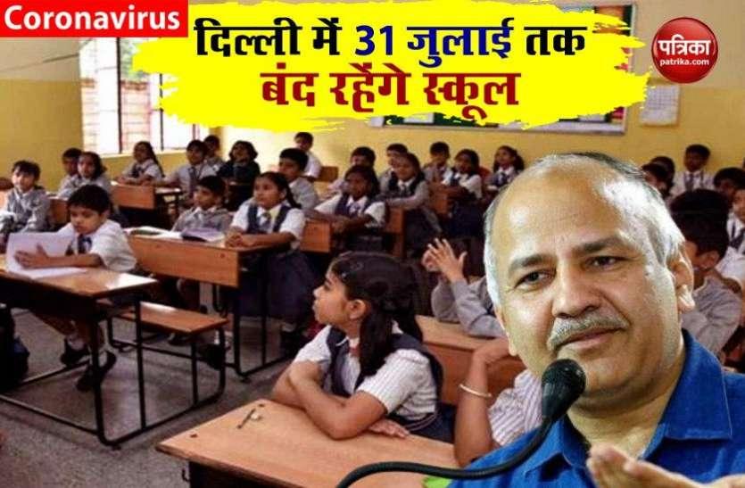 Delhi में Coronavirus का सितम जारी, 31 जुलाई तक बंद रहेंगे स्कूल
