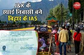 Article 370 हटने के बाद JK की नागरिकता लेने वाले पहले IAS Officer बने Naveen Kumar