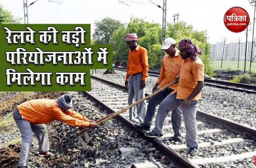 Good News : प्रवासी मजदूरों को रेलवे की सौगात, 116 जिलों के श्रमिकों को मिलेगा रोजगार