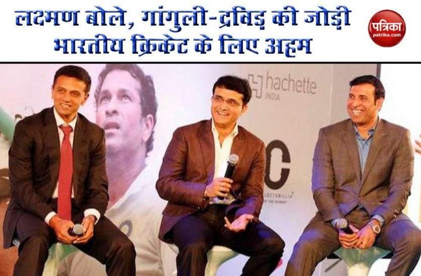 VVS Laxman ने कहा कि भारतीय क्रिकेट के लिए Sourav Ganguly-Rahul Dravid की साझेदारी बेहद अहम