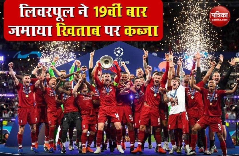 Liverpool 30 बाद बना English Premier League  Champion, दर्शकों ने तोड़ा सोशल डिस्टेंसिंग का नियम