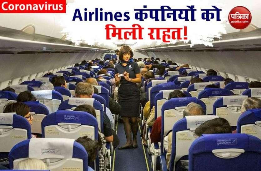 SC ने Airlines companies को दी राहत, Airplane में अब बीच की सीट खाली रखने की नहीं जरूरत