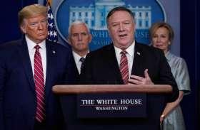 Mike Pompeo ने दिया संकेत, चीन के खतरों से निपटने के लिए यूरोप से शिफ्ट होगी अमरीकी सेना