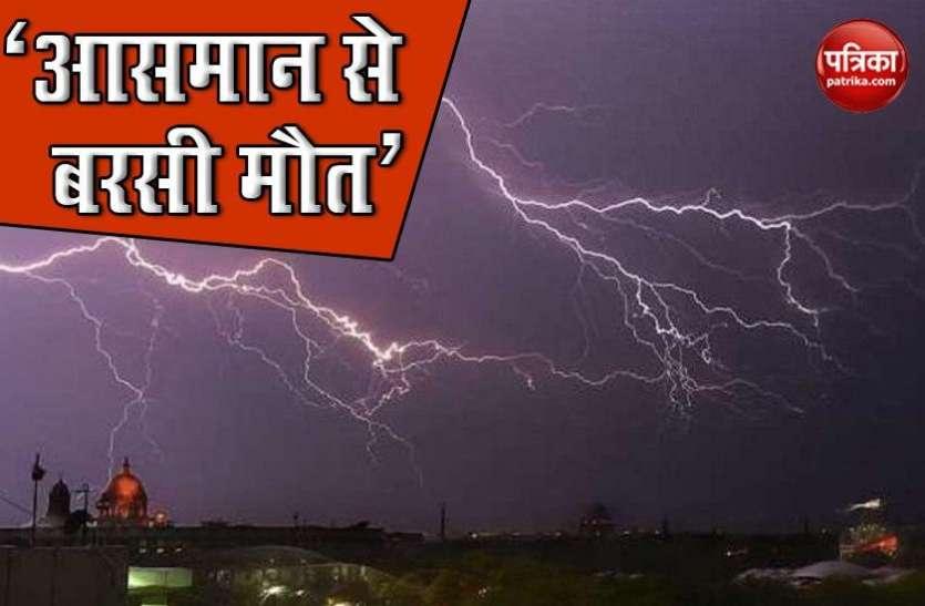 Bihar: वज्रपात गिरने से 107 लोगों की मौत, मुआवजे का ऐलान, 18 जिलों में फिर अलर्ट जारी