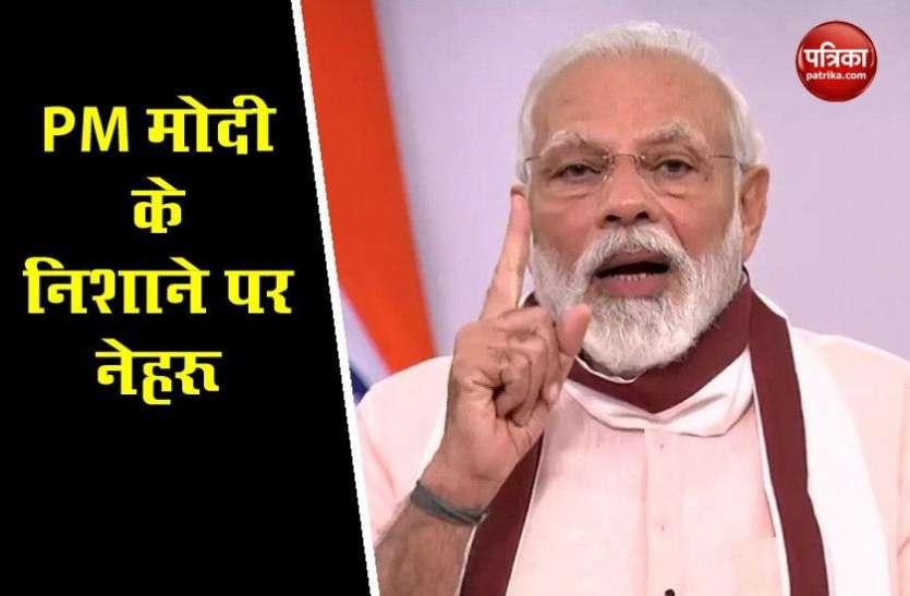 PM Modi के निशाने पर Congress-'नेहरू के समय कुंभ भगदड़ में मारे गए लोगों के आंकड़े छुपाए गए थे
