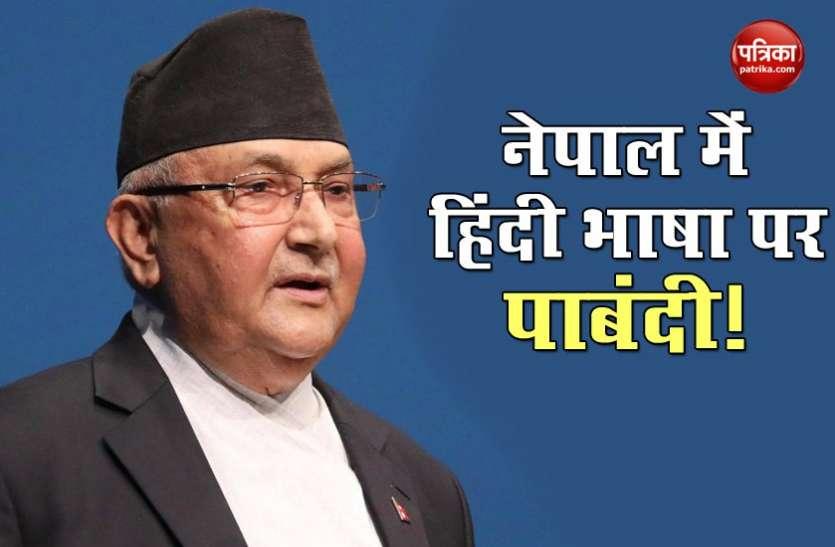 Nepal की संसद में हिंदी पर बैन लगाना चाहते हैं ओली, सांसदों ने जताया विरोध