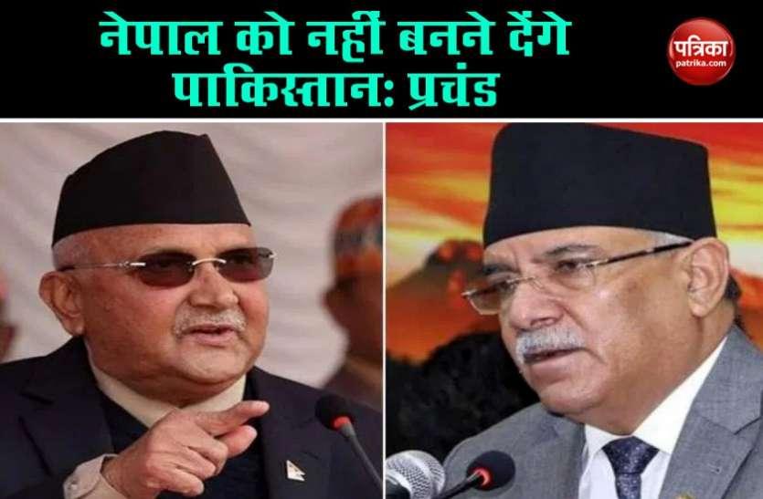 Nepal में सियासी संग्राम के बीच PM Oli के इस्तीफे पर अड़े प्रचंड, कहा- PAK मॉडल से नहीं चलेगा देश