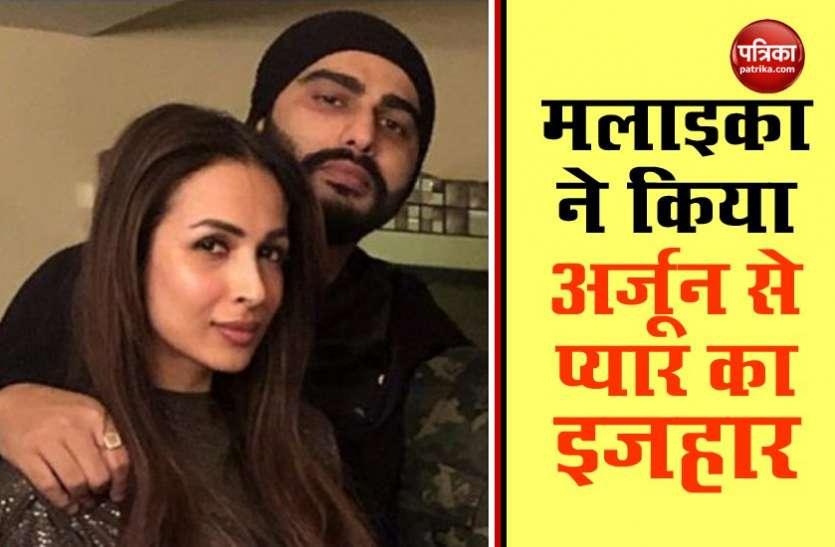 Arjun Kapoor के बर्थडे पर Malaika Arora ने किया प्यार का इजहार, कहा- तुमसे जिंदगी रोशन है