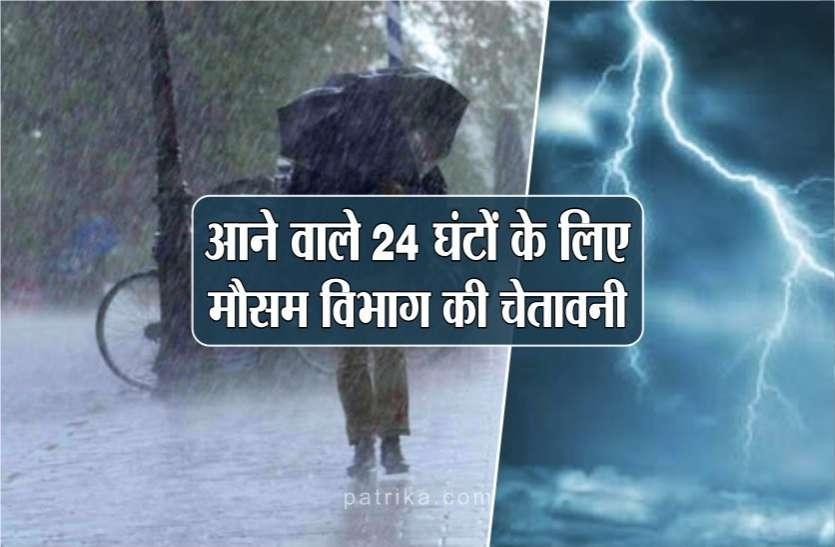 मौसम विभाग ने जारी किया अलर्ट, इन 22 जिलों में हो सकती है 'आफत की बारिश'