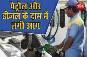 लगातार 20वें दिन Petrol और Diesel की कीमत में इजाफा, आसमान पर पहुंचे दाम