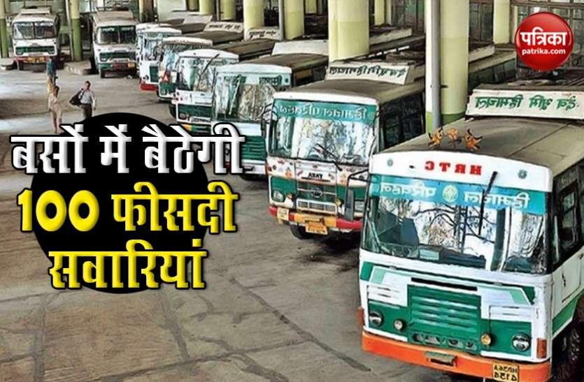 हिमाचल: बसों में अब बैठेगी 100 फीसदी सवारियां, नहीं बढ़ेगा किराया