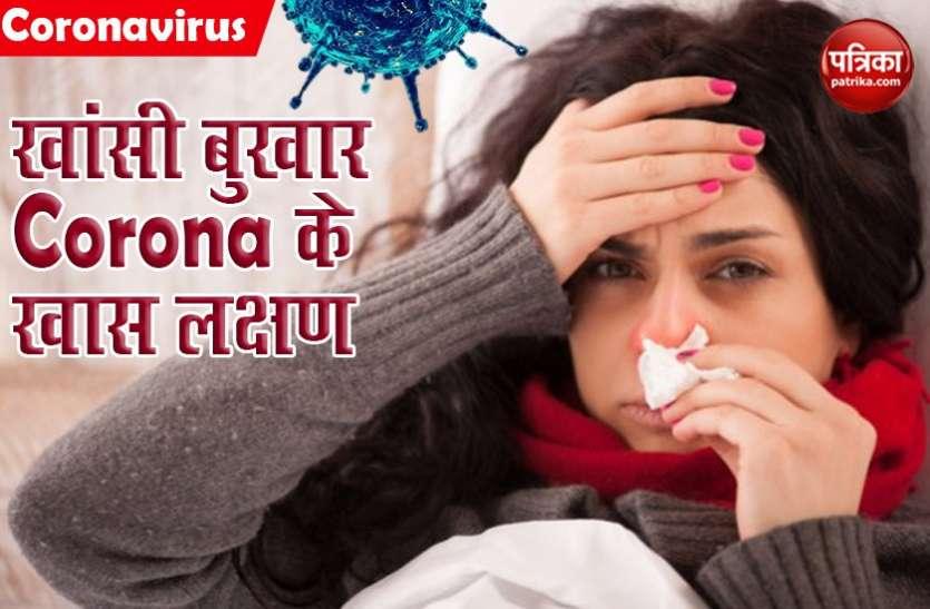 148 अध्ययन के रिसर्च में आया सामने खांसी और बुखार है Coronavirus के खास लक्षण, हुए कई खुलासे