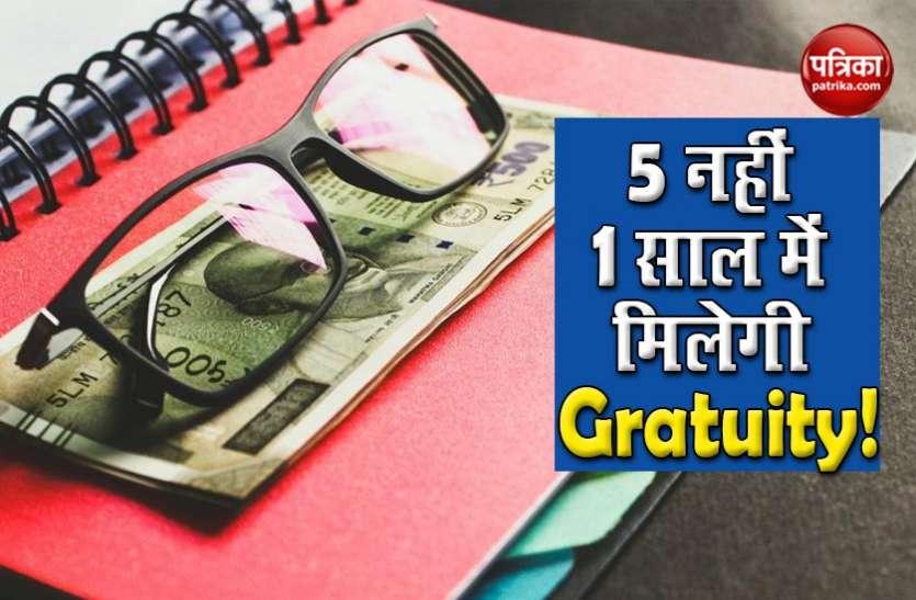 नौकरीपेशा लोगों के लिए बड़ी खबर, Govt बदलेगी Gratuity का 5 साल वाला नियम!