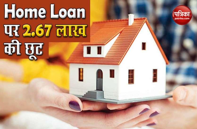 SBI की Home Loan Scheme में मिलेगी 2.67 लाख रुपए की छूट, जानिए कैसे उठाए फायदा