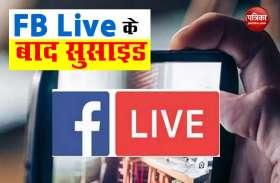 पत्नी की हत्या से पहले किया FB Live, फिर गोली मारकर खुद को उतार लिया मौत के घाट,शव देख भाई ने भी दी जान