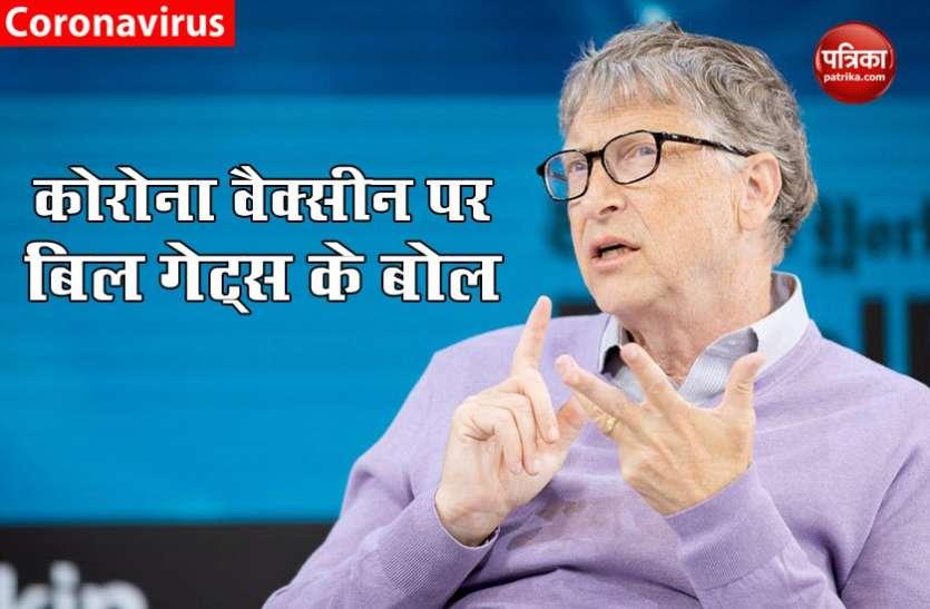 Corona Vaccine आने से पहले ही क्या बोल गए Bill Gates, नहीं है कोई गारंटी