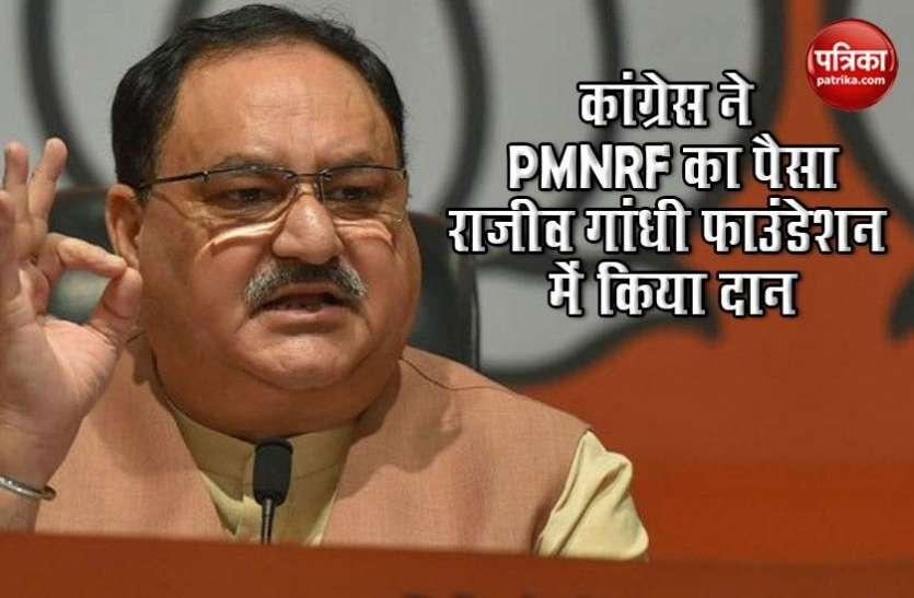 JP Nadda का आरोप: कांग्रेस ने PMNRF का पैसा राजीव गांधी फाउंडेशन को किया दान