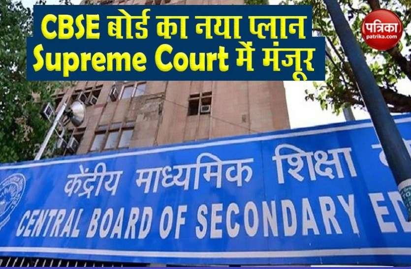 CBSE Board Exam: सुप्रीम कोर्ट ने दी सीबीएसई के नए प्लान को मंजूरी, जानें कैसे होगा मूल्यांकन