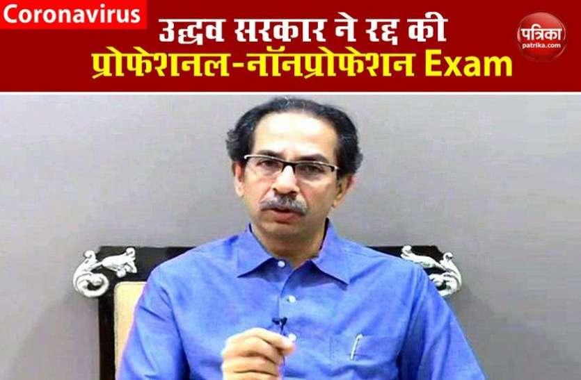 Uddhav Govt का बड़ा फैसला, Maharashtra में रद्द की प्रोफेशनल-नॉनप्रोफेशन एग्जाम, PM को लिखा खत