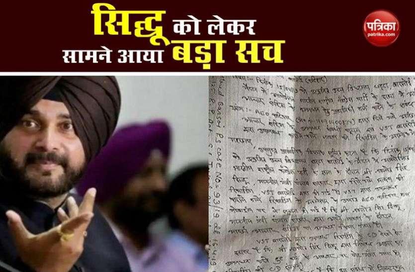 सामने आई वो FIR जिसके डर छिपते फिर रहे Navjot Singh Sidhu! पुलिस ने की एक्शन की तैयारी