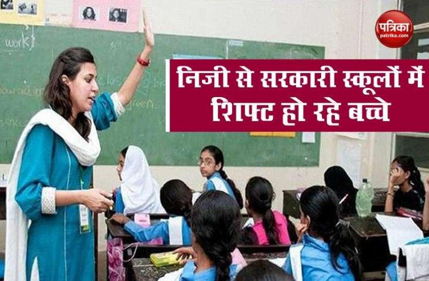 Corona Effect: Private से Government School में शिफ्ट हो रहे बच्चे, एक जिले में 514 बच्चों ने लिया एडमिशन