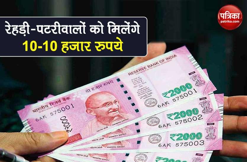 PM Swanidhi Yojana: 1 जुलाई से रेहड़ी-पटरीवालों को मिलेंगे 10-10 हजार रुपये, शुरू हो रही पीएम स्वनिधि योजना