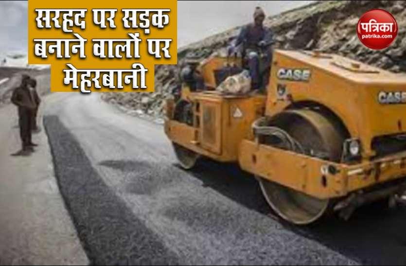 सरहद पर सड़क बनाने वालों पर मेहरबान सरकार, कर्मचारियों के वेतन में होगी 170 फीसदी की वृद्धि
