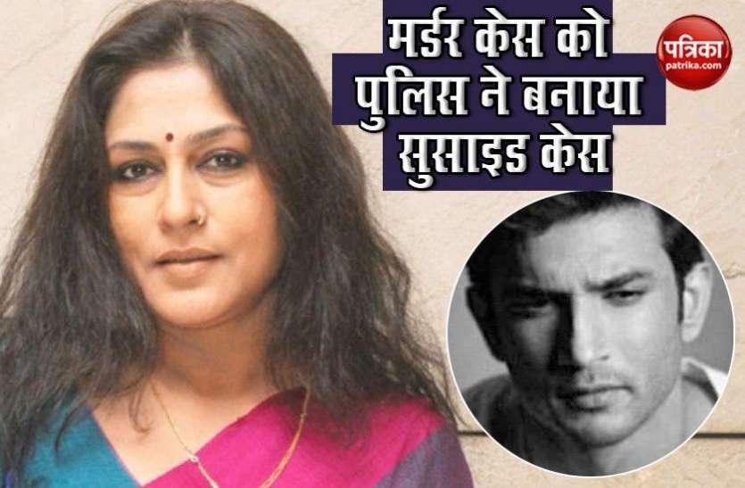 Sushant Singh की मौत पर महाभारत की एक्ट्रेस Rupa Ganguly बोलीं- 'पुलिसवालों की है मिलीभगत'