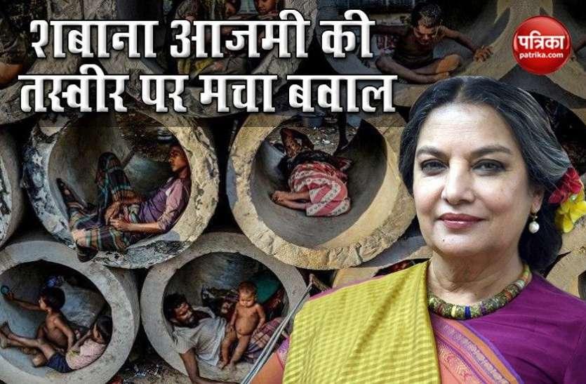 Shabana Azmi ने पाइपों में सोते हुए लोगों की Photo की शेयर, ट्रोलर्स ने घर देकर मदद करने की दे डाली सलाह
