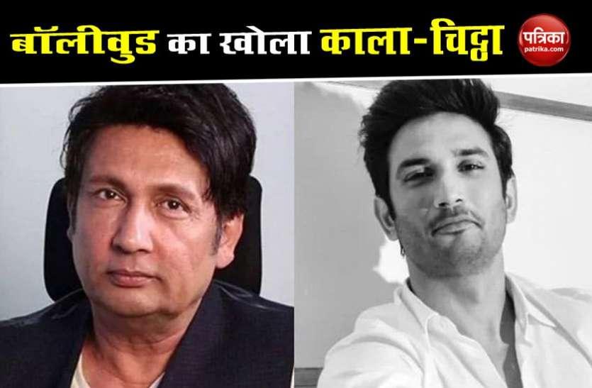 Shekhar Suman बोले- बॉलीवुड के माफिया ग्रुप वक्त पड़ने पर आपकी लाश से होकर अपनी मंजिल पर पहुंच जाएंगे
