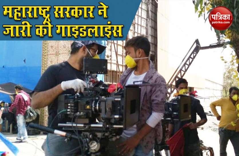 शूटिंग शुरू होने के बाद महाराष्ट्र सरकार ने फिल्म सिटी में शूट के लिए बनाई Guidelines