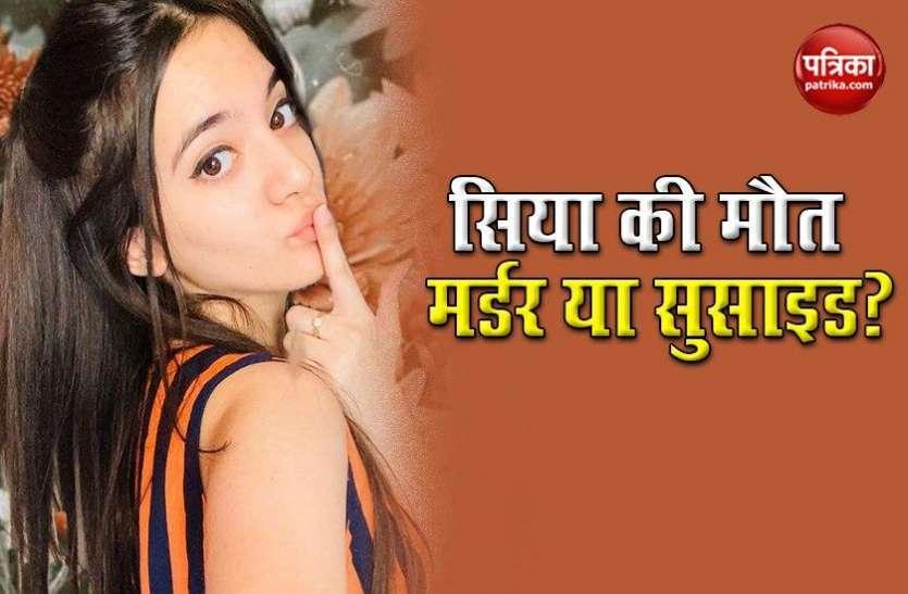 महज 16 साल की Tiktok Star Siya Kakkar ने फांसी लगाकर की आत्महत्या, परिवारवालों ने किया बड़ा खुलासा