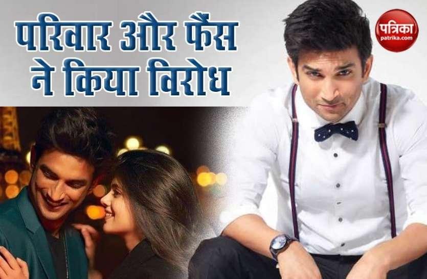 Sushant की आखिरी फिल्म 'Dil Bechara' हॉटस्टार पर होगी रिलीज, परिवार और फैंस ने जताई आपत्ति