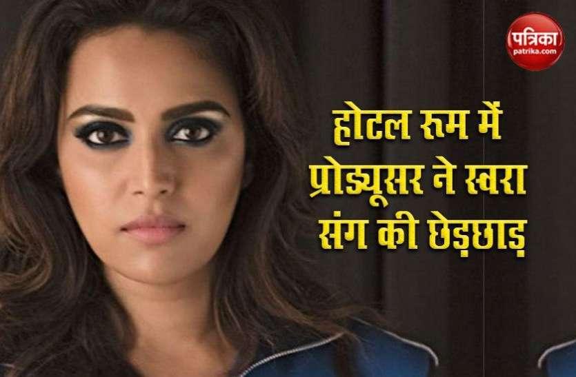 'Rasbhari' एक्ट्रेस Swara Bhaskar ने कास्टिंग काउच पर किया बड़ा खुलासा, मैनेजर और प्रोड्यूसर ने की जबरदस्ती