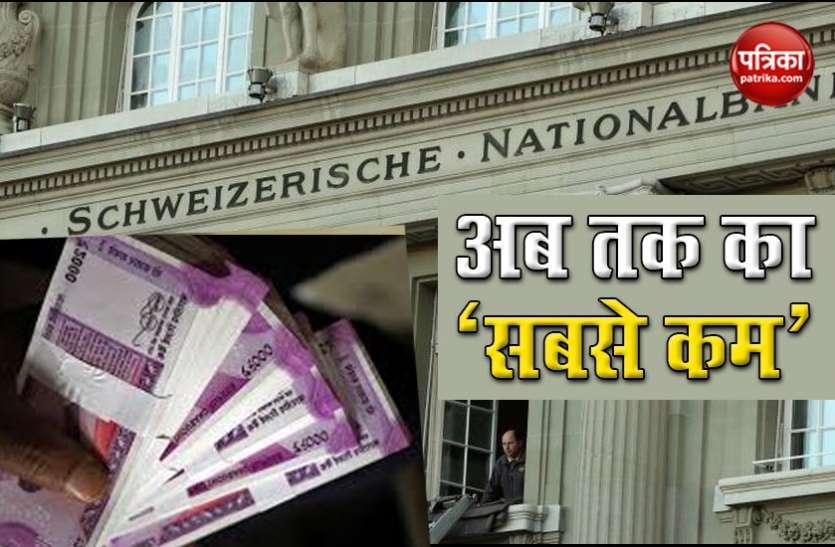 Swiss Banks से भारतीयों का मोहभंग, 6 फीसदी कटौती के साथ 30 साल के सबसे निचले स्तर पर पहुंचा Deposit
