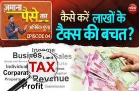 कैसे करें लाखों के टैक्स की बचत? Zamana Paise Ka with Abhishek Gupta Episode 4