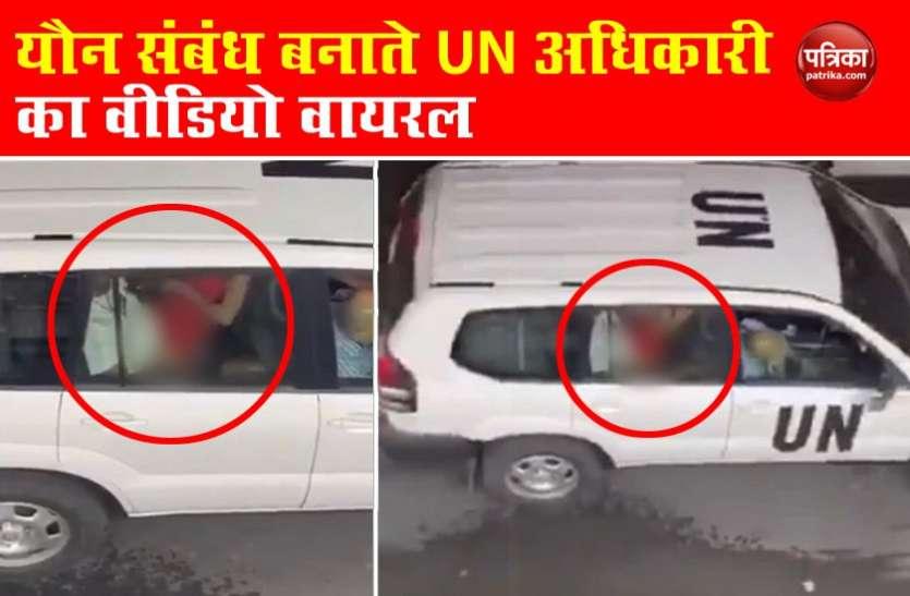 UN Sex Scandal: कार में यौन संबंध बनाते हुए अधिकारी का वीडियो वायरल, जांच शुरू